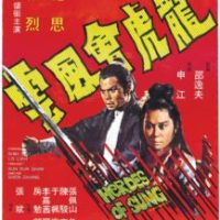 Heroes of Sung (1973)