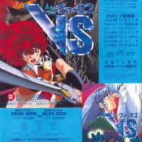Stephen reviews: Project A-ko: Versus (1990)