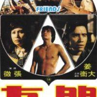 Friends (1974)