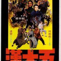 Five Tough Guys (1974)