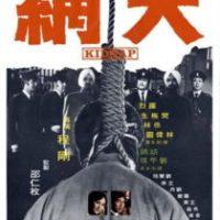 Kidnap (1974)