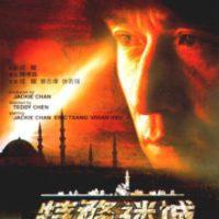 The Accidental Spy (2001)