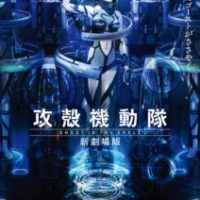 Stephen reviews: Ghost in the Shell: The New Movie (2015)