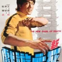 The New Game of Death (1975)
