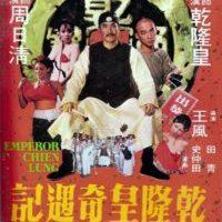 Emperor Chien Lung (1976)