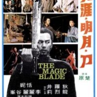 The Magic Blade (1976)