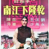 The Adventures of Emperor Chien Lung (1977)
