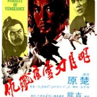 Pursuit of Vengeance (1977)