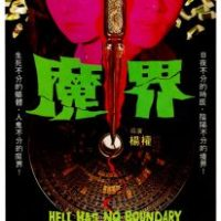 Hell Has No Boundary (1982)