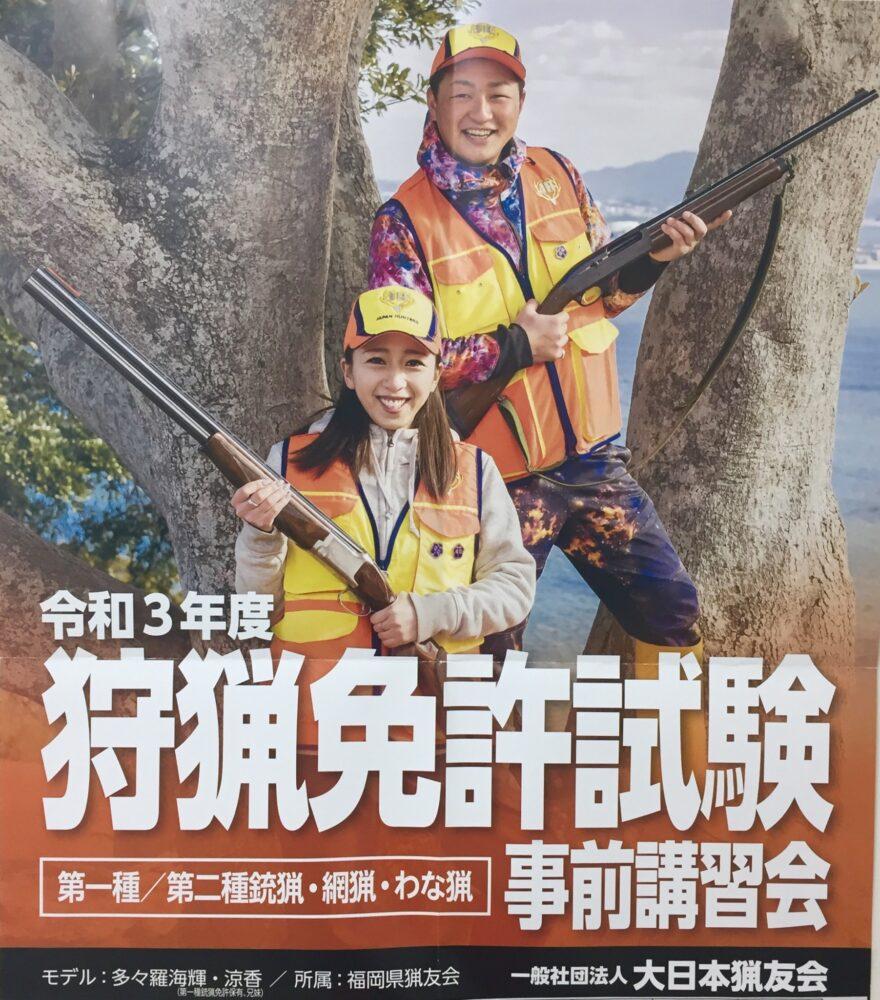 令和3年度 狩猟免許試験日程