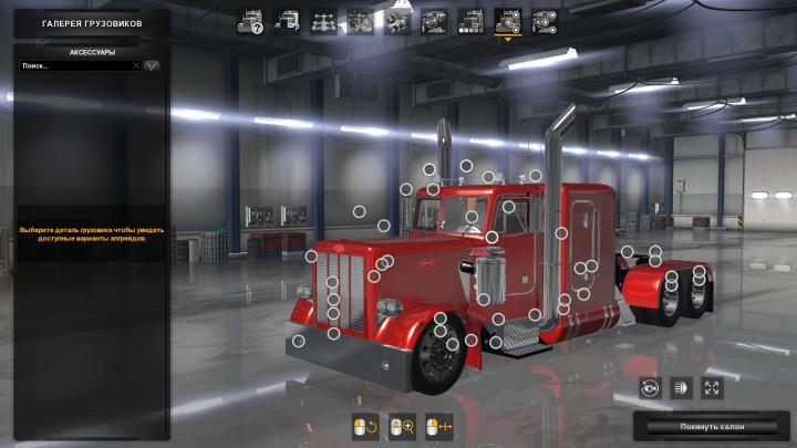 Ats Peterbilt 359 Truck V1 1 32 X Simulator Games