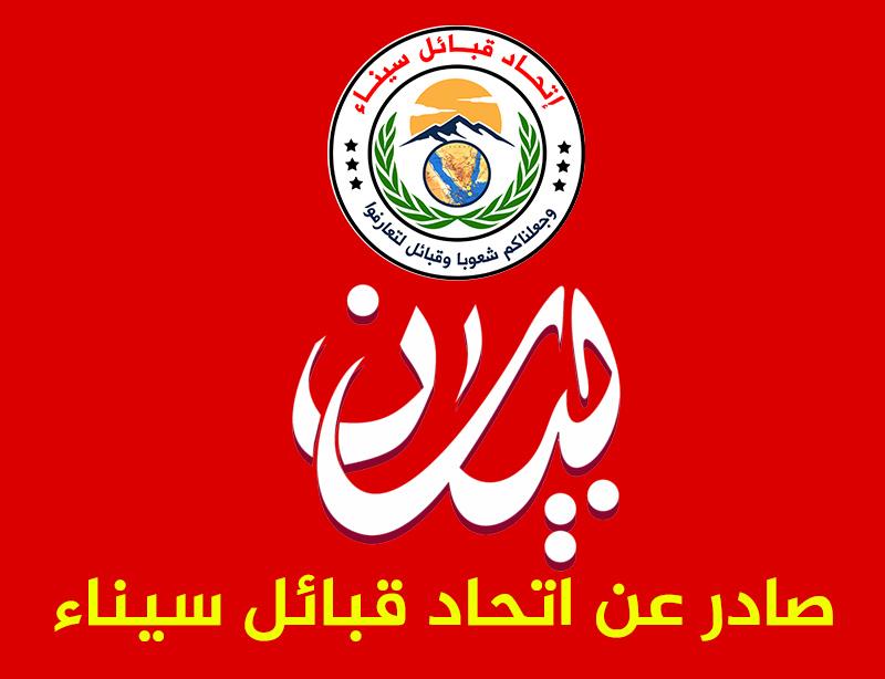 بيان مؤسس اتحاد قبائل سيناء بمناسبة الذكرى الاولى لشهداء مسجد الروضة بشمال سيناء