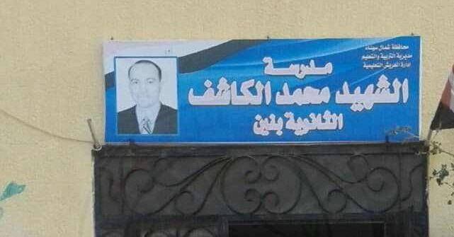 مجلس المدينة يوجه معدات العمل نحو مدرسة الشهيد محمد الكاشف الثانوية بنين بالمساعيد