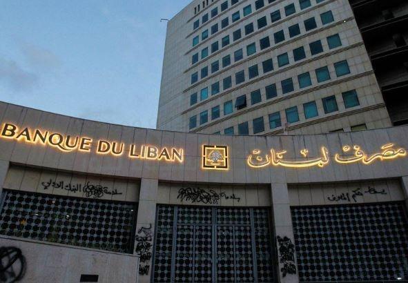 مصرف لبنان: المحروقات والسلع مفقودة من السوق وتباع بأسعار تفوق قيمتها بدون دعم
