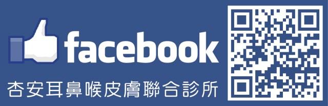杏安診所 facebook 粉絲專頁