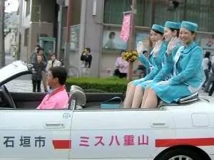 沖縄県・石垣市は姉妹都市です