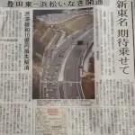 新東名 豊田東〜浜松いなさ開通!