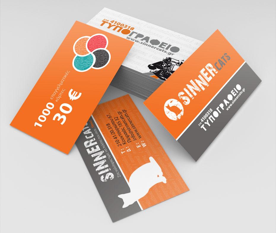 Επαγγελματικές κάρτες, epaggelmatikes kartes, diples, καρτες, card visit, οικονομικές, επαγγελματικές, σχεδιάζω την κάρτα μου, μακέτα, εταιρική ταυτότητα, επισκετήρια, εκτύπωση, τυπογραφείο, offset, print, printing, συνεργάτες, card, business,