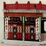 Beijing Wang Mazi scissors shop of Qing Dynasty