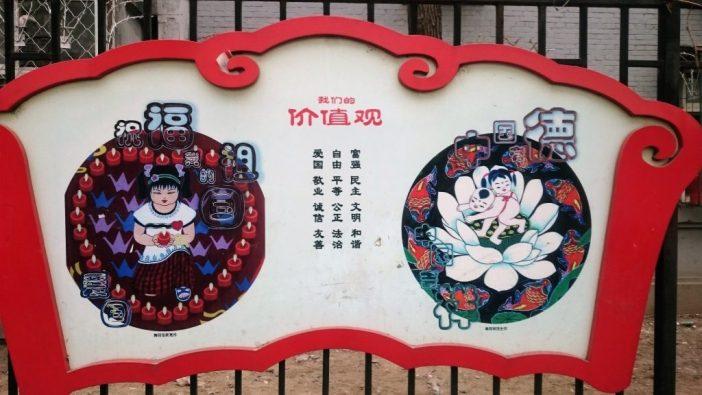Spaziergangs-Entdeckungen I: damit das Volk sie nicht vergisst, finden sich überall in der Stadt Tafeln mit wichtigen Werten
