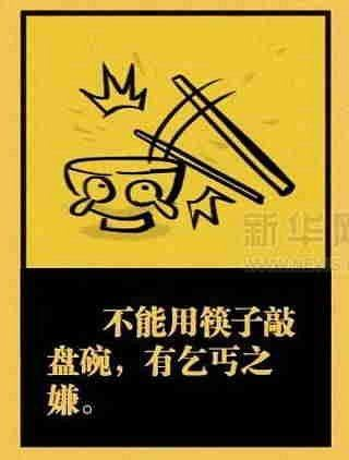 Good Manners For Kids-Chinese Tradition: No Drumsticks