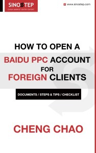 How to Open a Baidu PPC Account for Foreign Clients (PDF)