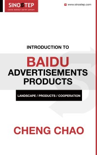 Introduction to Baidu Advertisements Products (PDF)