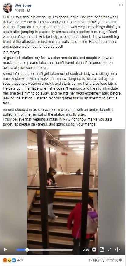"""""""你是患病母狗"""" 亚裔戴口罩当街被殴打无人阻拦(视频)"""