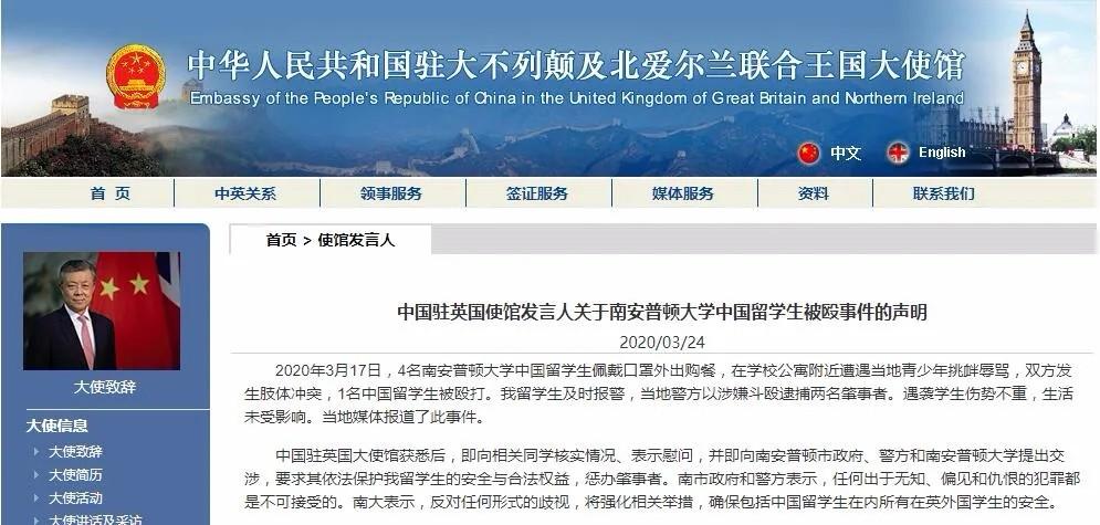 中国留英学生戴口罩外出遭殴打辱骂 驻英使馆出面