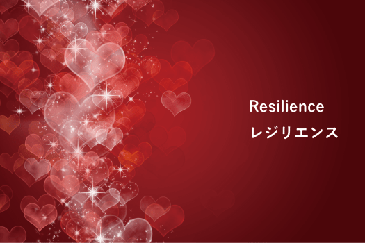 resilience レジリエンス