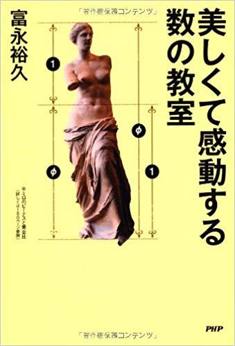 読書メモ「美しくて感動する数の教室」富永裕久、PHP研究所(2013)