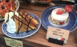 D-postres-japon-comida