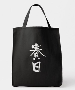 SIRIS black tote bag with Chinese characters