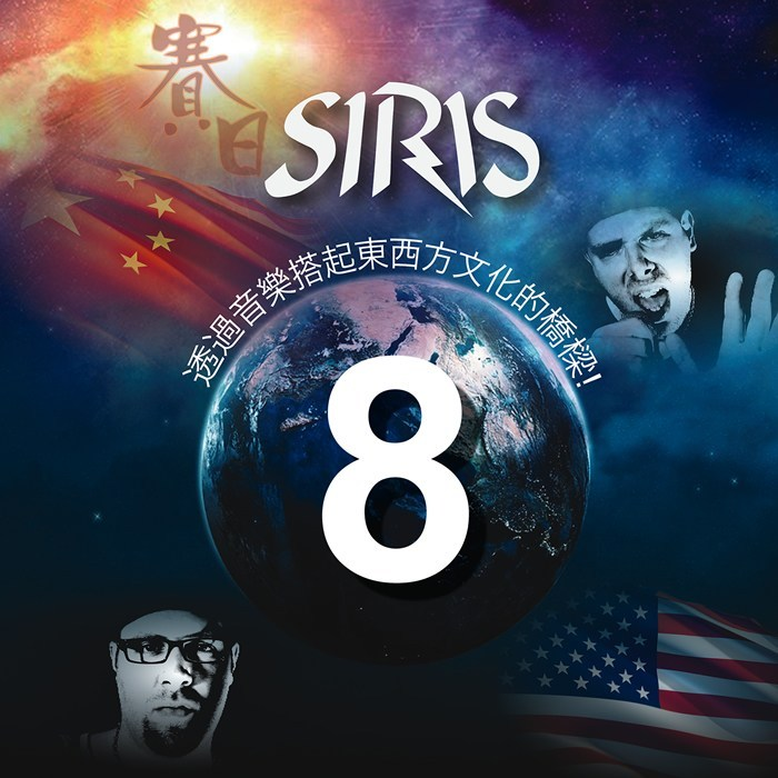 SIRIS Album Cover - 8