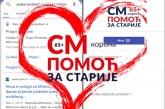 """Aplikacija """"Prijavi problem-Sremska Mitrovica"""" u funkciji prijave problema vezanih za virus"""