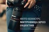 "FOTO-KONKURS: ""Mitrovica kroz objektiv"""