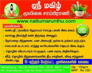 Nattumarunthu