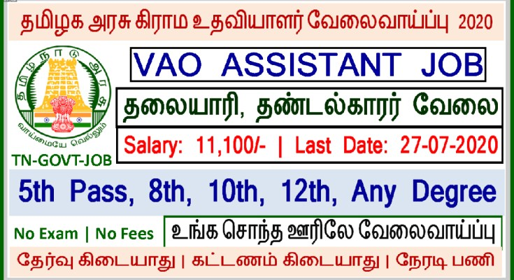 VAO ASSISTANT JOB RAMNAD