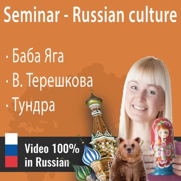 Russian culture seminar 1: Baba Yaga || Valentina Tereshkova || Life in the tundra