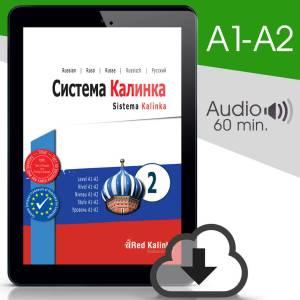 Sistema Kalinka - Textbook 2 - Level A1-A2 (ebook)
