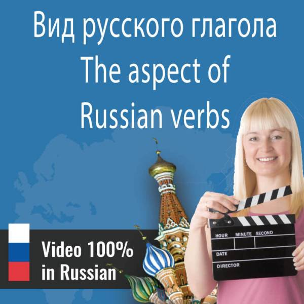 Intensive lesson in Russian: The aspect of Russian verbs - Вид русского глагола - Level A2 to C1