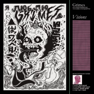 Visions by Grimes 20cdreviews