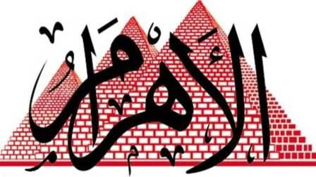 وظائف مصر : وظائف جريده الاهرام ليوم الجمعه 20-03-2020 - site4job