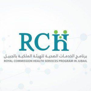 وظائف برنامج الخدمات الصحية للهيئة الملكيه بالجبيل لجميع التخصصات Site4job