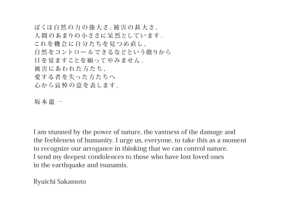 Message from Ryuichi Sakamoto