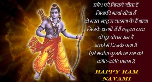 Ram-Navami-Wishes