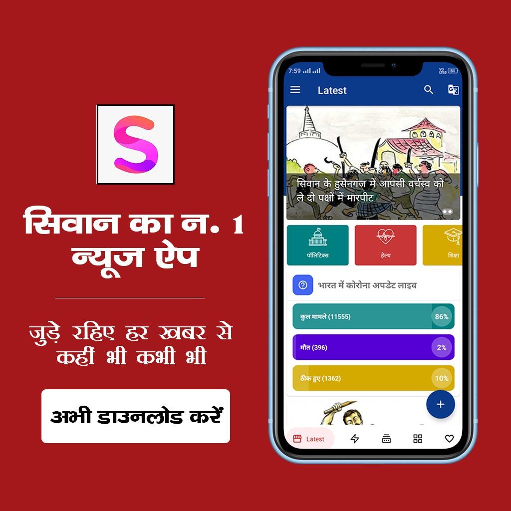 siwan news app