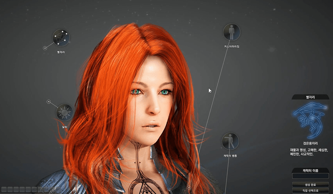 Character Creation in Black Desert Online (Source: Gaming Society)