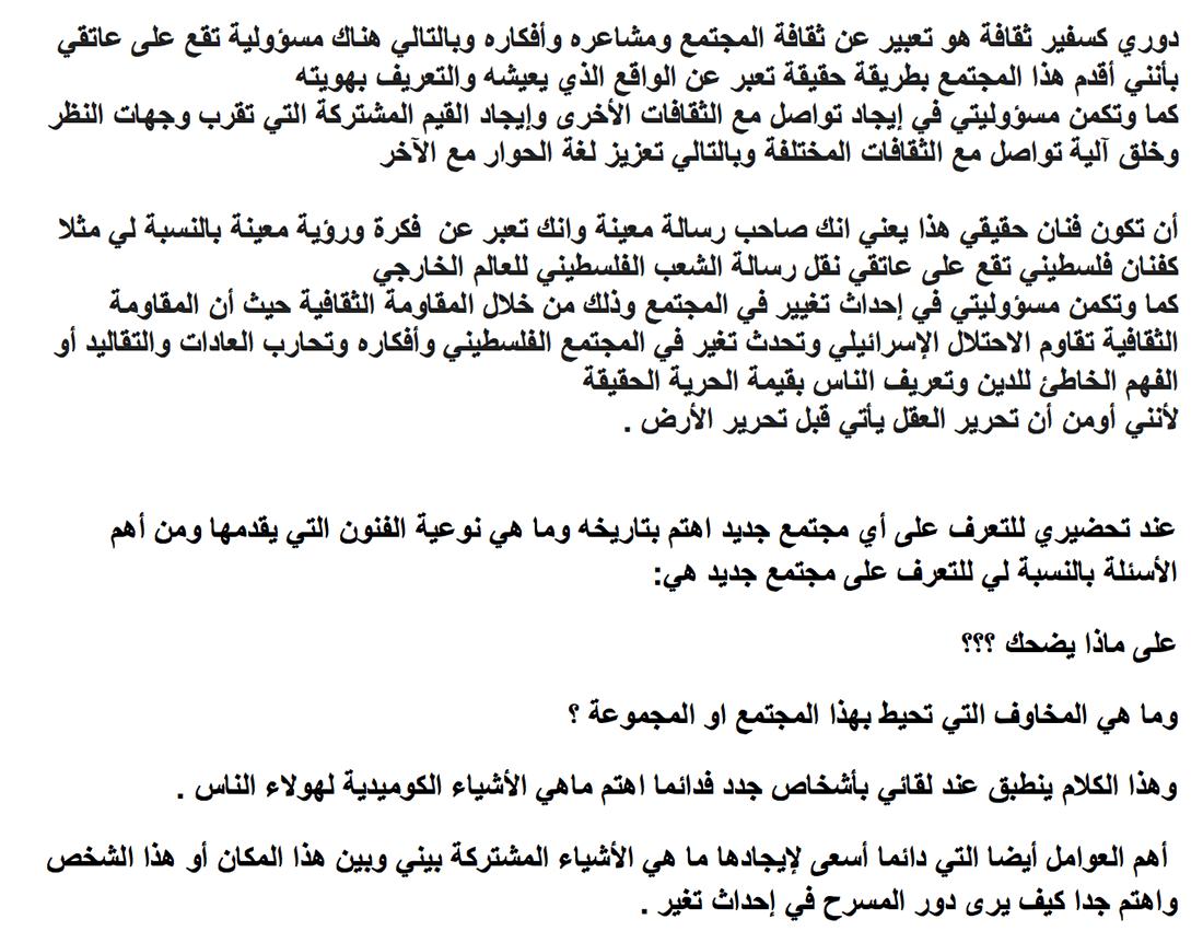 Revised Faisal Alhayjaa Interview