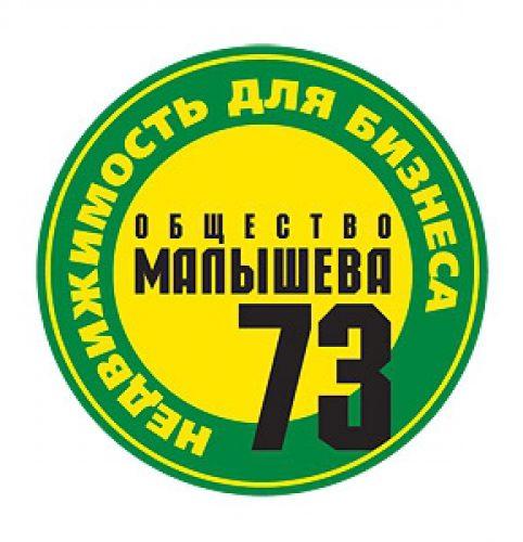 Строительная компания Малышева 73